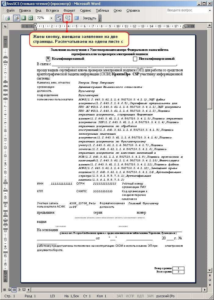 Образец заявления на получение сертификата эцп сертификация фстэк vpn win 2008