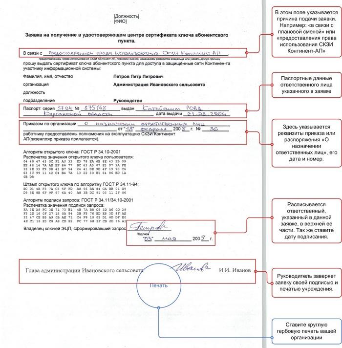 Составление заявки на получение сертификата в программе сэд что такое сертификация менеджмента по качеству кз