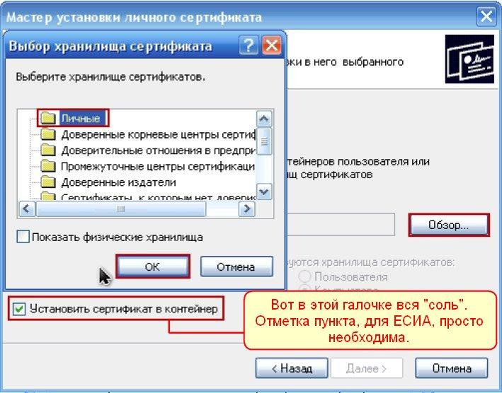 sedkazna-ru_reg_esia.jpg